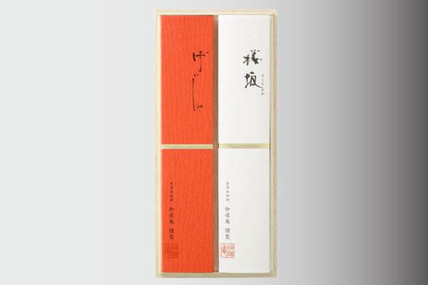 最高峰希少珈琲 [雅2]